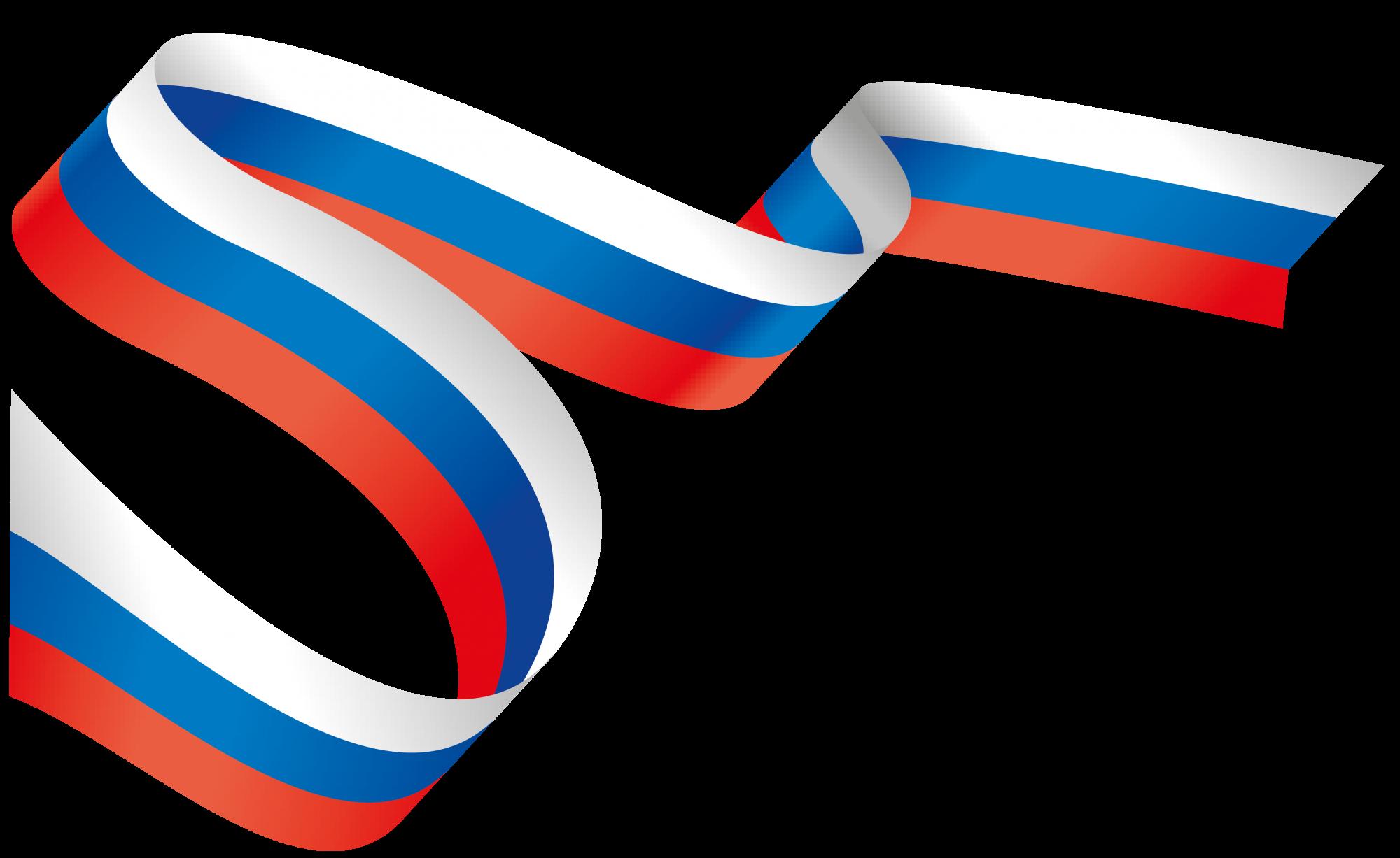 ленточка россии без фона бесплатные картинки радуга
